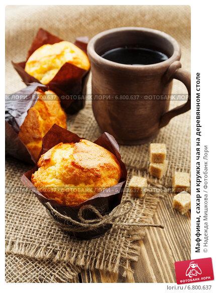 Маффины, сахар и кружка чая на деревянном столе, фото № 6800637, снято 14 декабря 2014 г. (c) Надежда Мишкова / Фотобанк Лори