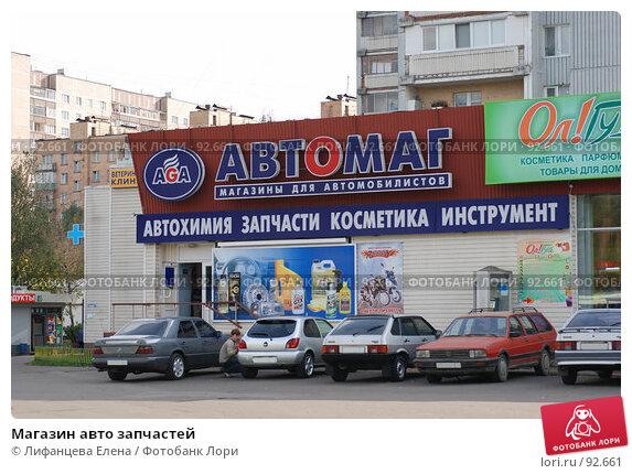 Магазин авто запчастей, фото № 92661, снято 20 сентября 2017 г. (c) Лифанцева Елена / Фотобанк Лори