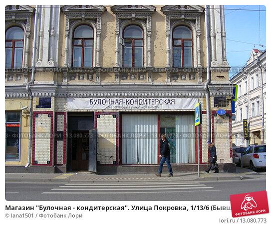Справку из банка Покровка улица для получения кредита в сбербанке какие нужны документы для