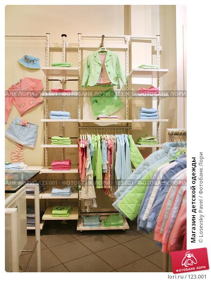 Купить «Магазин детской одежды», фото № 123001, снято 19 марта 2006 г. (c) Losevsky Pavel / Фотобанк Лори
