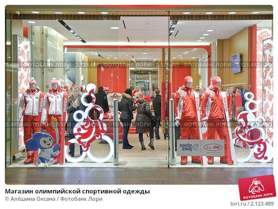 Где купить олимпийскую одежду
