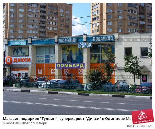 Подарки, галантерея в Одинцово