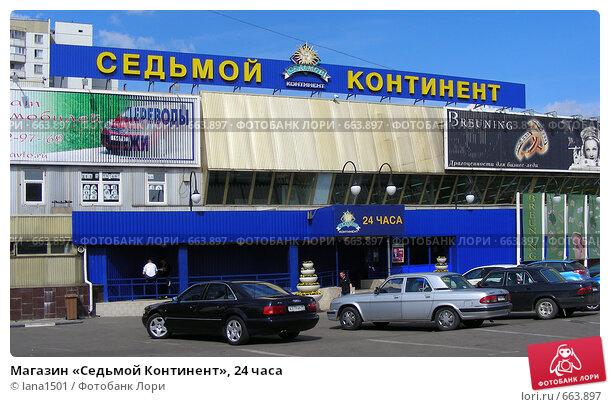 Дешевые магазины продуктов в Москве  супермаркеты