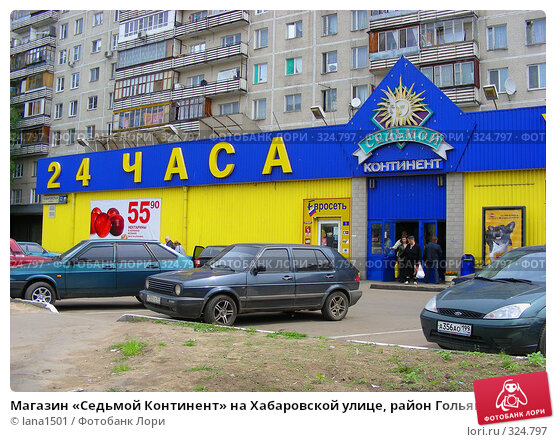 Магазин «Седьмой Континент» на Хабаровской улице, район Гольяново, Москва, эксклюзивное фото № 324797, снято 9 июня 2008 г. (c) lana1501 / Фотобанк Лори