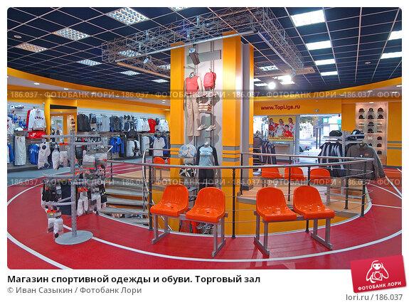 Купить «Магазин спортивной одежды и обуви. Торговый зал», фото № 186037, снято 29 сентября 2004 г. (c) Иван Сазыкин / Фотобанк Лори