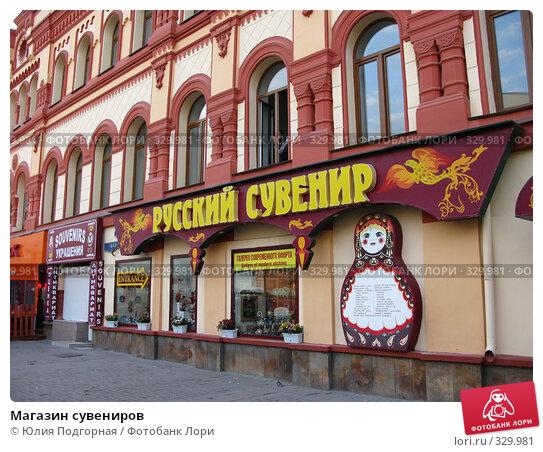 Магазин сувениров, фото № 329981, снято 21 июня 2008 г. (c) Юлия Селезнева / Фотобанк Лори