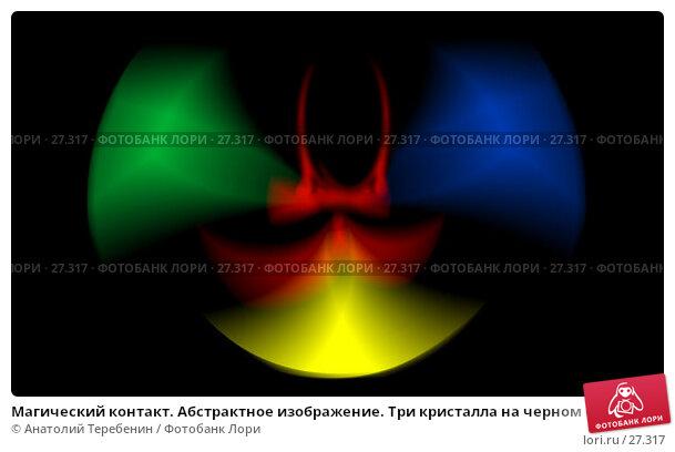 Купить «Магический контакт. Абстрактное изображение. Три кристалла на черном фоне. Выброс неизвестной энергии», иллюстрация № 27317 (c) Анатолий Теребенин / Фотобанк Лори