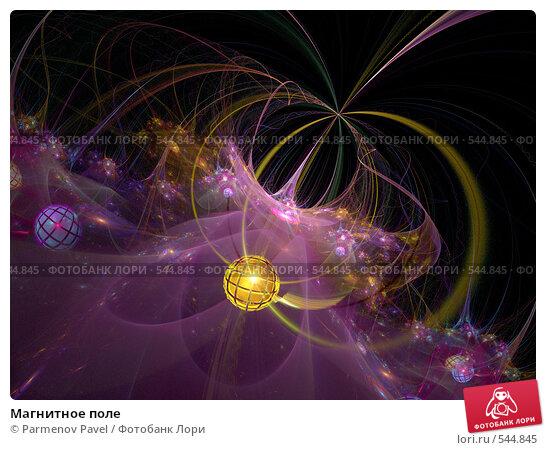 Купить «Магнитное поле», иллюстрация № 544845 (c) Parmenov Pavel / Фотобанк Лори