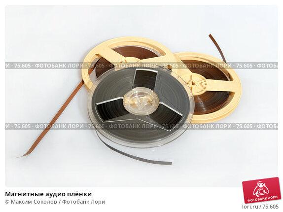 Магнитные аудио плёнки, фото № 75605, снято 21 июня 2007 г. (c) Максим Соколов / Фотобанк Лори