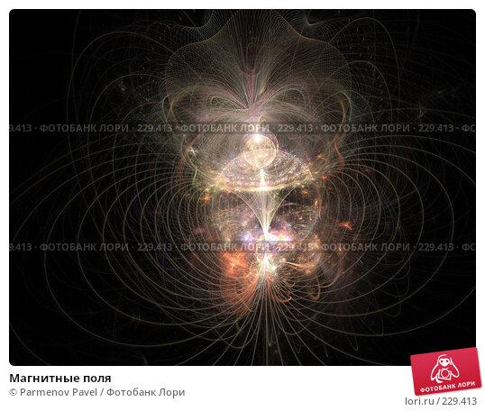 Магнитные поля, иллюстрация № 229413 (c) Parmenov Pavel / Фотобанк Лори