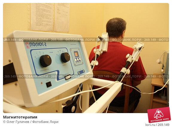 Купить «Магнитотерапия», фото № 269149, снято 14 марта 2008 г. (c) Олег Гуличев / Фотобанк Лори