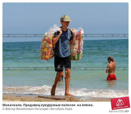 Купить «Махачкала. Продавец кукурузных палочек  на пляже.», фото № 212489, снято 31 июля 2007 г. (c) Виктор Филиппович Погонцев / Фотобанк Лори