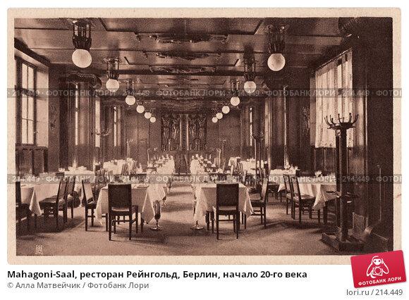 Mahagoni-Saal, ресторан Рейнгольд, Берлин, начало 20-го века, фото № 214449, снято 9 декабря 2016 г. (c) Алла Матвейчик / Фотобанк Лори