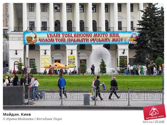 Майдан. Киев, эксклюзивное фото № 25645, снято 26 мая 2006 г. (c) Ирина Мойсеева / Фотобанк Лори
