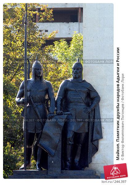 Цена на памятники москва в Майкоп памятники спб исполняющие желания