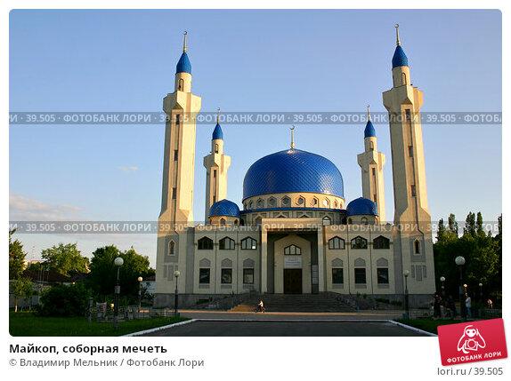 Купить «Майкоп, соборная мечеть», фото № 39505, снято 11 мая 2005 г. (c) Владимир Мельник / Фотобанк Лори