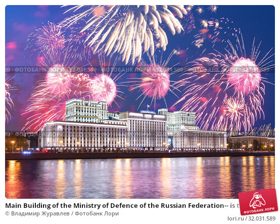 Купить «Main Building of the Ministry of Defence of the Russian Federation-- is the governing body of the Russian Armed Forces and celebratory colorful fireworks exploding in the skies. Moscow, Russia», фото № 32031589, снято 9 мая 2019 г. (c) Владимир Журавлев / Фотобанк Лори