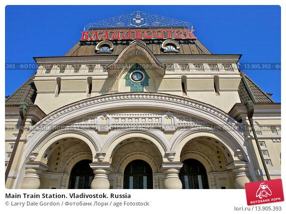 Купить «Main Train Station. Vladivostok. Russia», фото № 13905393, снято 26 мая 2008 г. (c) age Fotostock / Фотобанк Лори