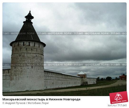 Макарьевский монастырь в Нижнем Новгороде (2004 год). Стоковое фото, фотограф Андрей Пучков / Фотобанк Лори