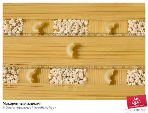 Макаронные изделия, фото № 303957, снято 8 мая 2008 г. (c) Ольга Ковальчук / Фотобанк Лори