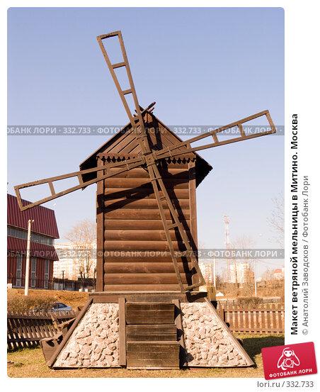 Макет ветряной мельницы в Митино. Москва, фото № 332733, снято 30 марта 2008 г. (c) Анатолий Заводсков / Фотобанк Лори