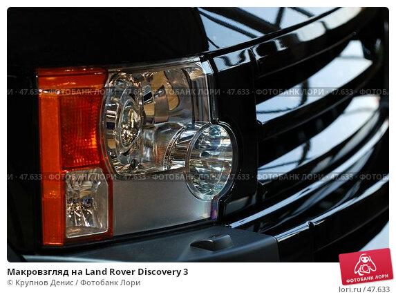 Макровзгляд на Land Rover Discovery 3, фото № 47633, снято 18 апреля 2007 г. (c) Крупнов Денис / Фотобанк Лори