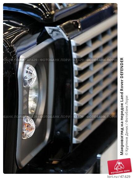 Макровзгляд на передок Land Rover DEFENDER, фото № 47629, снято 18 апреля 2007 г. (c) Крупнов Денис / Фотобанк Лори