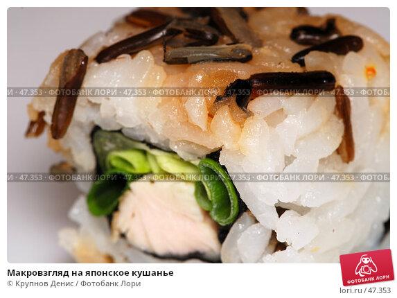 Макровзгляд на японское кушанье, фото № 47353, снято 26 апреля 2007 г. (c) Крупнов Денис / Фотобанк Лори