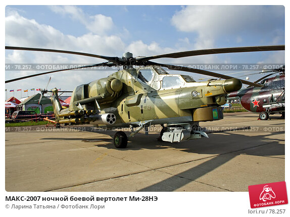 МАКС-2007 ночной боевой вертолет Ми-28НЭ, фото № 78257, снято 26 августа 2007 г. (c) Ларина Татьяна / Фотобанк Лори