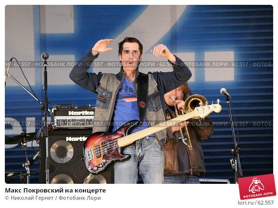 Макс Покровский на концерте, фото № 62557, снято 12 мая 2007 г. (c) Николай Гернет / Фотобанк Лори