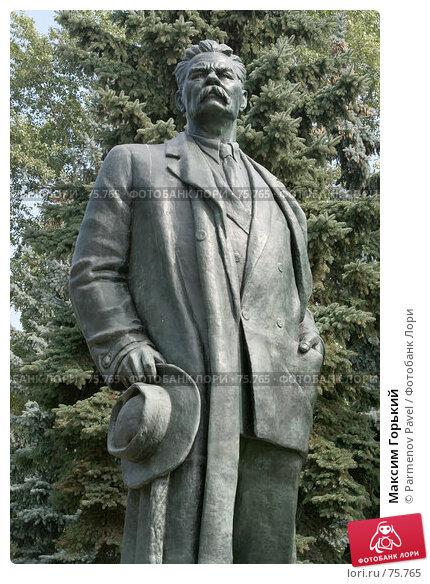 Купить «Максим Горький», фото № 75765, снято 23 августа 2007 г. (c) Parmenov Pavel / Фотобанк Лори
