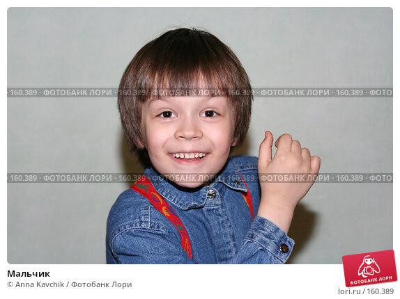 Мальчик, фото № 160389, снято 6 апреля 2007 г. (c) Anna Kavchik / Фотобанк Лори