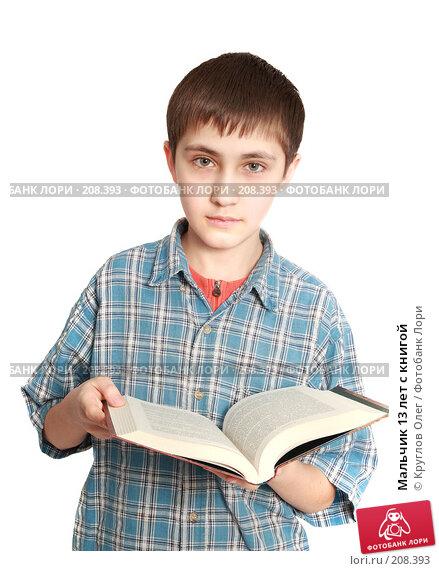 Мальчик 13 лет с книгой, фото № 208393, снято 24 февраля 2008 г. (c) Круглов Олег / Фотобанк Лори