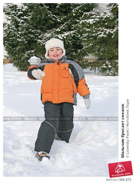 Купить «Мальчик бросает снежок», фото № 366473, снято 28 января 2007 г. (c) Losevsky Pavel / Фотобанк Лори