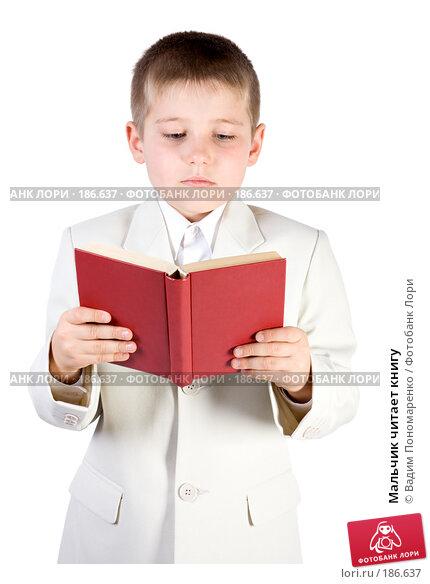 Мальчик читает книгу, фото № 186637, снято 28 октября 2007 г. (c) Вадим Пономаренко / Фотобанк Лори