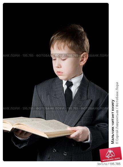 Мальчик читает книгу, фото № 195785, снято 5 февраля 2008 г. (c) Сергей Лаврентьев / Фотобанк Лори