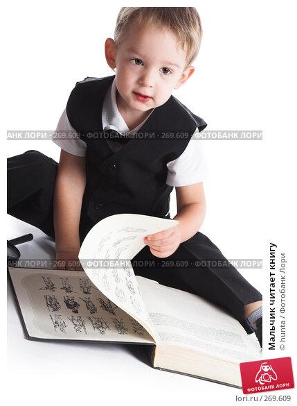 Мальчик читает книгу, фото № 269609, снято 3 ноября 2007 г. (c) hunta / Фотобанк Лори