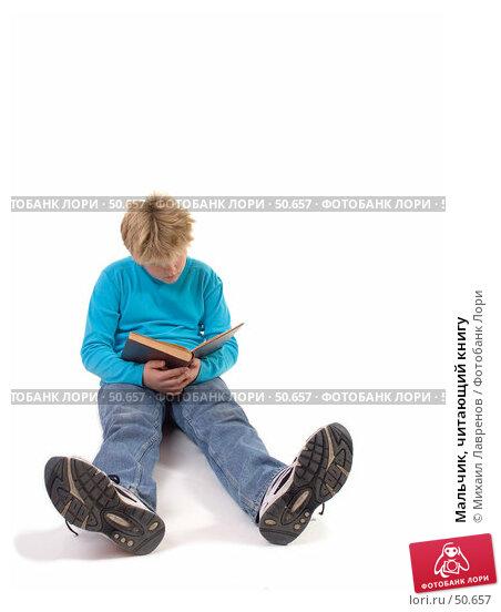Купить «Мальчик, читающий книгу», фото № 50657, снято 9 декабря 2006 г. (c) Михаил Лавренов / Фотобанк Лори