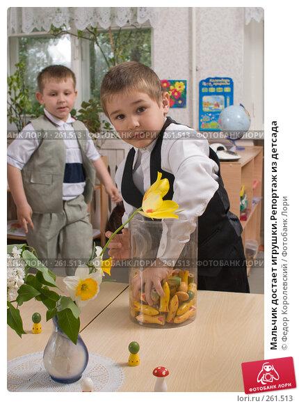 Мальчик достает игрушки.Репортаж из детсада, фото № 261513, снято 24 апреля 2008 г. (c) Федор Королевский / Фотобанк Лори