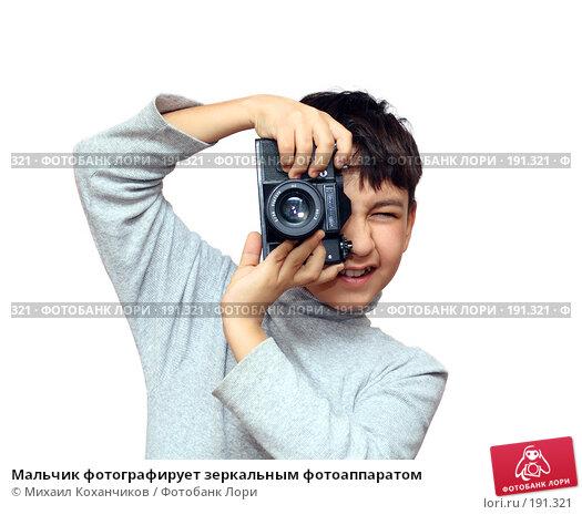 Мальчик фотографирует зеркальным фотоаппаратом, фото № 191321, снято 27 января 2008 г. (c) Михаил Коханчиков / Фотобанк Лори