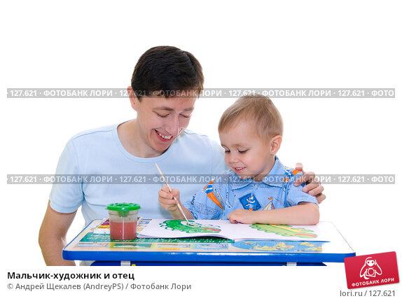 Мальчик-художник и отец, фото № 127621, снято 3 ноября 2007 г. (c) Андрей Щекалев (AndreyPS) / Фотобанк Лори