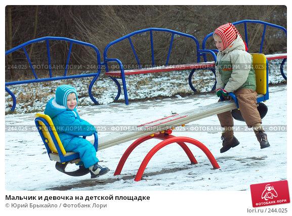 Мальчик и девочка на детской площадке, фото № 244025, снято 17 февраля 2008 г. (c) Юрий Брыкайло / Фотобанк Лори