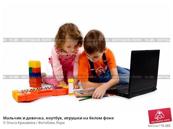 Мальчик и девочка, ноутбук, игрушки на белом фоне, фото № 19285, снято 10 декабря 2006 г. (c) Ольга Красавина / Фотобанк Лори