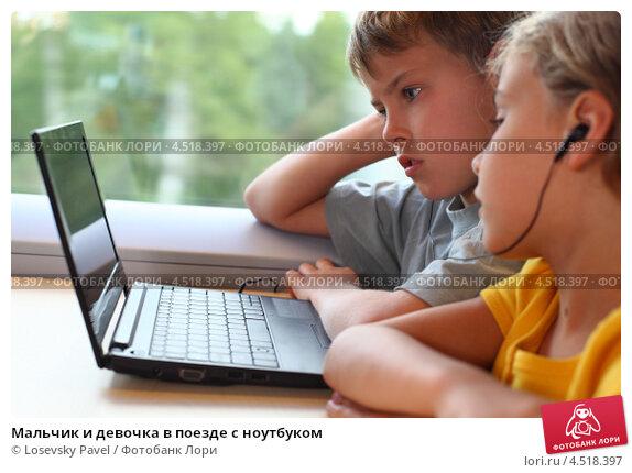 Купить «Мальчик и девочка в поезде с ноутбуком», фото № 4518397, снято 2 августа 2011 г. (c) Losevsky Pavel / Фотобанк Лори