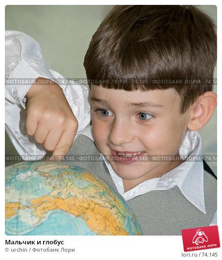 Мальчик и глобус, фото № 74145, снято 19 августа 2007 г. (c) urchin / Фотобанк Лори