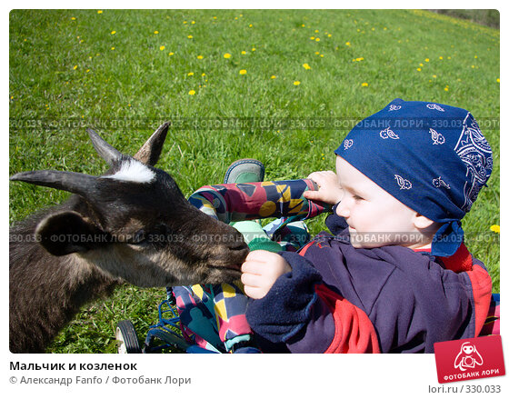 Мальчик и козленок, фото № 330033, снято 28 мая 2017 г. (c) Александр Fanfo / Фотобанк Лори