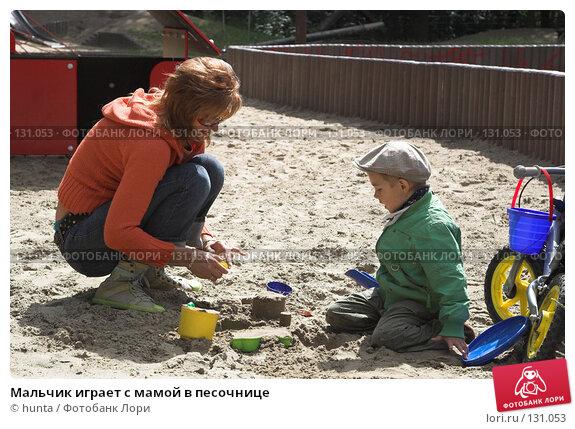 Мальчик играет с мамой в песочнице, фото № 131053, снято 26 июня 2007 г. (c) hunta / Фотобанк Лори