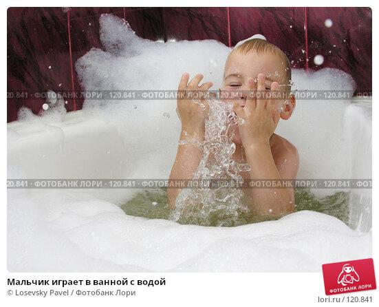 Мальчик играет в ванной с водой, фото № 120841, снято 30 сентября 2005 г. (c) Losevsky Pavel / Фотобанк Лори