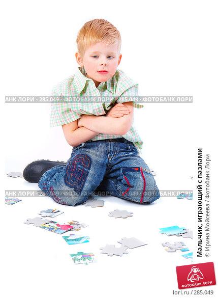 Мальчик, играющий с пазлами, фото № 285049, снято 29 марта 2008 г. (c) Ирина Мойсеева / Фотобанк Лори
