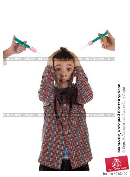 Мальчик, который боится уколов, фото № 216409, снято 1 марта 2008 г. (c) Сергей Лаврентьев / Фотобанк Лори